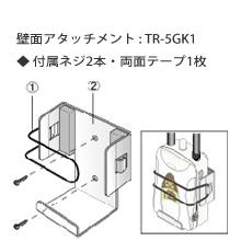 TR-5GK1 壁面アタッチメントの画像