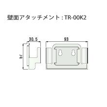TR-00K2 壁面アタッチメントの画像