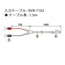RVR-7102 入力ケーブルの画像