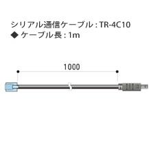 TR-4C10 シリアル通信ケーブルの画像