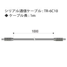 TR-6C10 シリアル通信ケーブルの画像