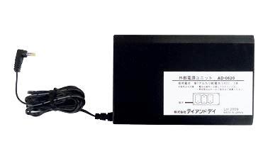 AD-0620 外部電源ユニット画像