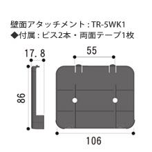 TR-5WK1 壁面アタッチメントの画像