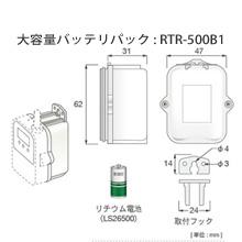 RTR-500B1 大容量バッテリパック画像