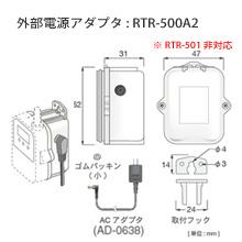 外部電源アダプタ RTR-500A2 画像