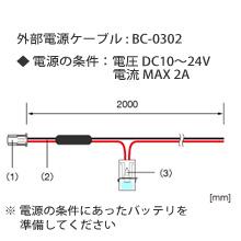BC-0302 外部電源ケーブルの画像