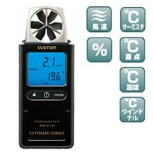 AM-02U (デジタル風速計 温湿度機能付)の画像