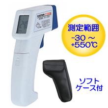 CT-2000N (放射温度計)画像
