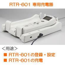 専用充電器RTR-600BDの画像