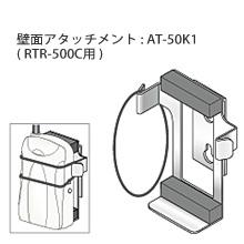 AT-50K1 壁面アタッチメントの画像