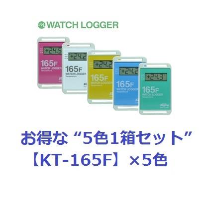 KT-165F WATCH LOGGER 【 5色 カラーパネルセット 】の画像
