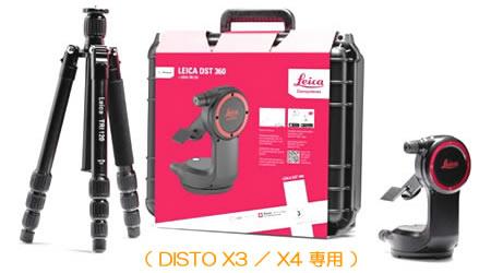 DST 360画像