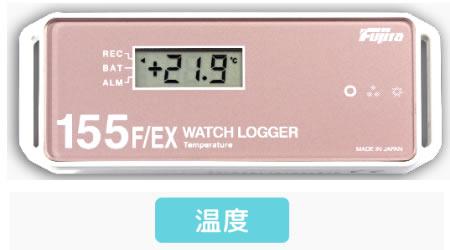 KT-155F/EX WATCH LOGGER (温度)の画像