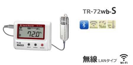 【 校正付】TR-72wb-Sの画像