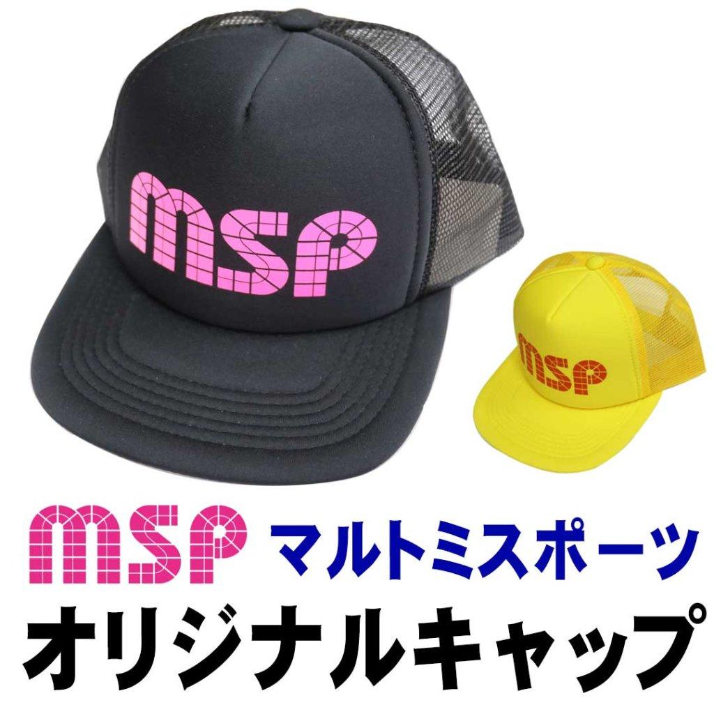 MSPマルトミ オリジナルキャップの画像