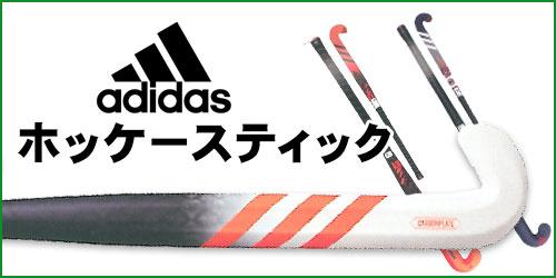 adidasホッケースティック