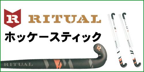 ritualホッケースティック