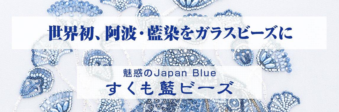 世界初、阿波・藍染をビーズに。JapanBlueすくも藍ビーズ