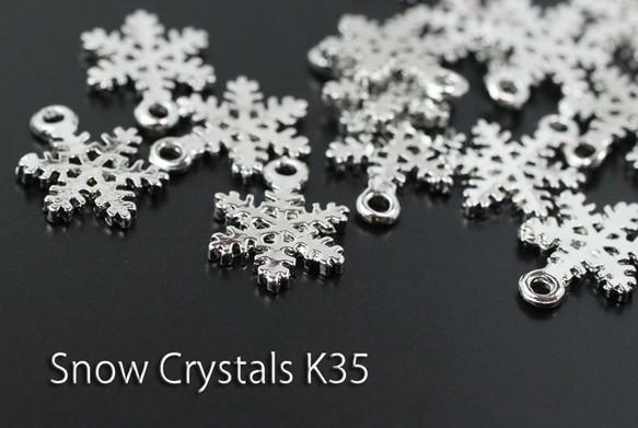 【6個】雪の結晶チャーム【S】《K-35》 の画像