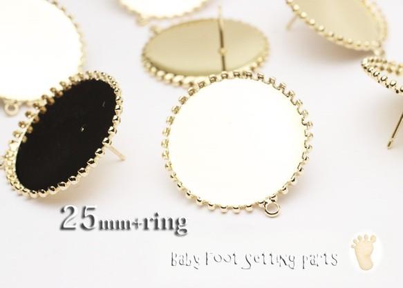 25mm用【4個カン付】ベイビーフット*セッティング皿《BF-PR10》金色◆ピアス針カン付◆ の画像