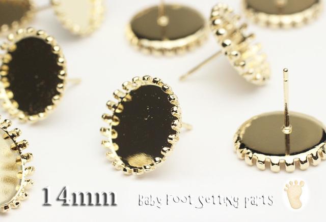 14mm用【6個】ベイビーフット*セッティング皿《BF-P04》金色◆ピアス針◆ 画像
