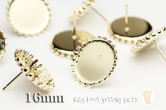 16mm用【6個】ベイビーフット*セッティング皿《BF-P06》金色◆ピアス針◆ 画像