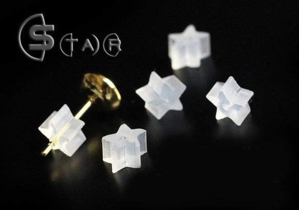 【約70個】星の樹脂ピアスキャッチ の画像