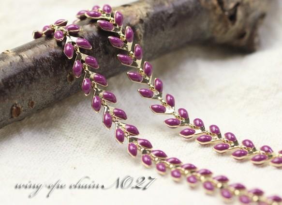 【約20cm】エポ*ウィングチェーン《color:NO.27》紫式部 画像