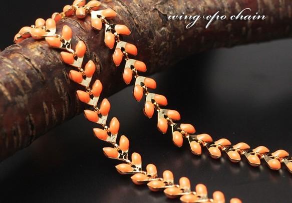 【約20cm】エポ*ウィングチェーン《color:NO.30》橙 画像