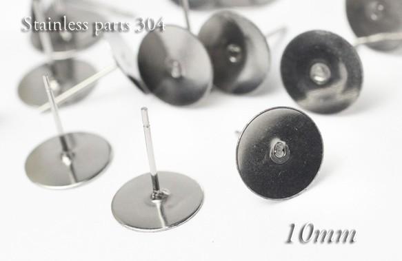 ステンレス304お皿ピアス針の画像