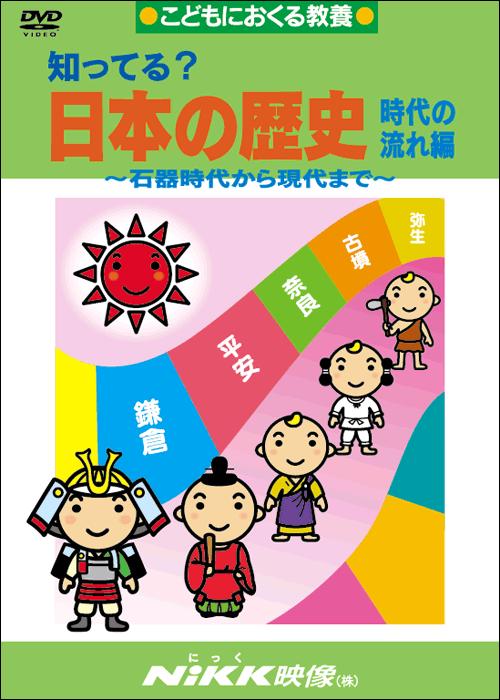 知ってる?日本の歴史 時代の流れ編の画像