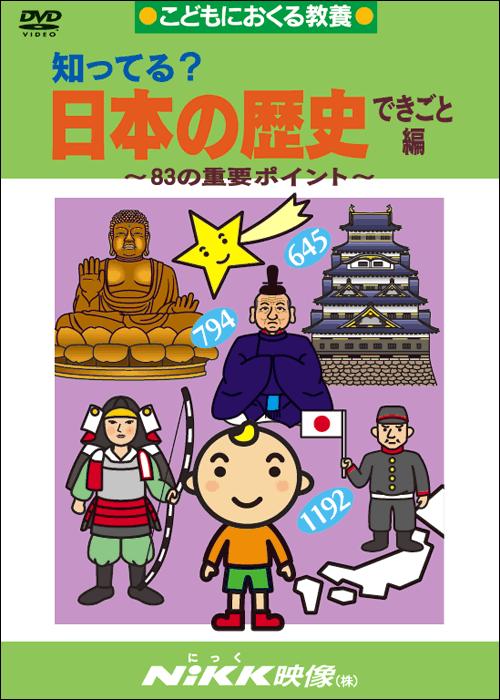 知ってる?日本の歴史 できごと編の画像