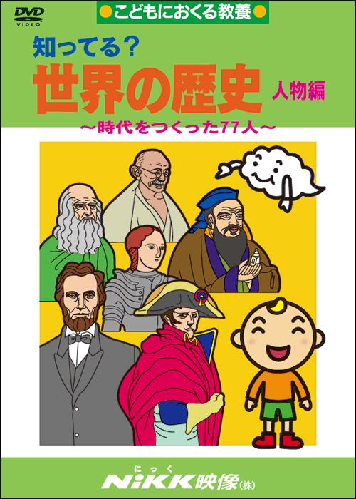 知ってる?世界の歴史 人物編の画像