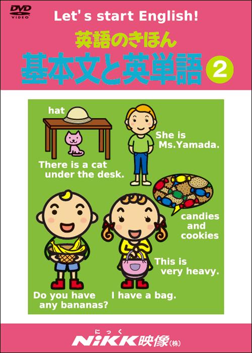 英語のきほん 基本文と英単語2の画像