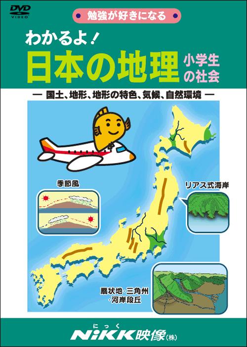 わかるよ!日本の地理の画像