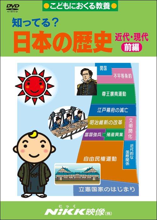 知ってる?日本の歴史 近代・現代 前編の画像
