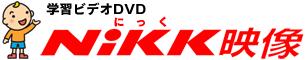 学習ビデオDVDのNiKK(にっく)映像