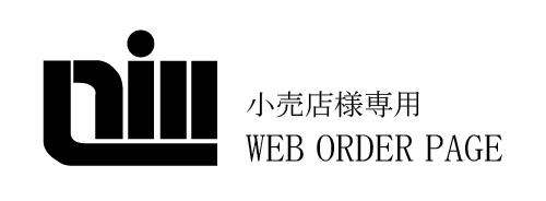 nill 小売店様専用サイト