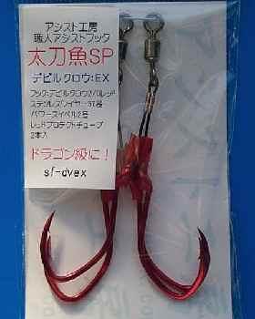 アシスト工房 太刀魚SP デビルクロウEXの画像