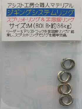 ジギングシステムリング Mの画像