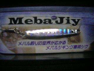 BLISS メバジー 5g シルバーの画像