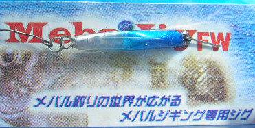 BLISS ブリス メバジーFW 2g ブルーの画像