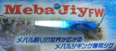 BLISS ブリス メバジーFW 4g ブルーの画像