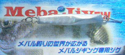BLISS ブリス メバジーFW 4g シルバーの画像