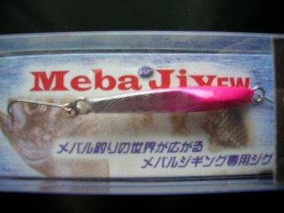 BLISS ブリス メバジーFW 6g ピンクの画像