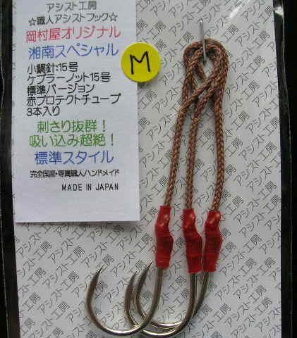 アシスト工房 湘南スペシャル 標準タイプ Mサイズ【岡村屋オリジナルモデル】の画像