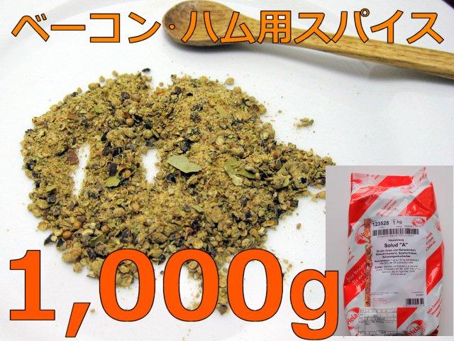 [業務用] ベーコン・ハム・生ハム用ミックススパイス  1kg(ドイツ)の画像