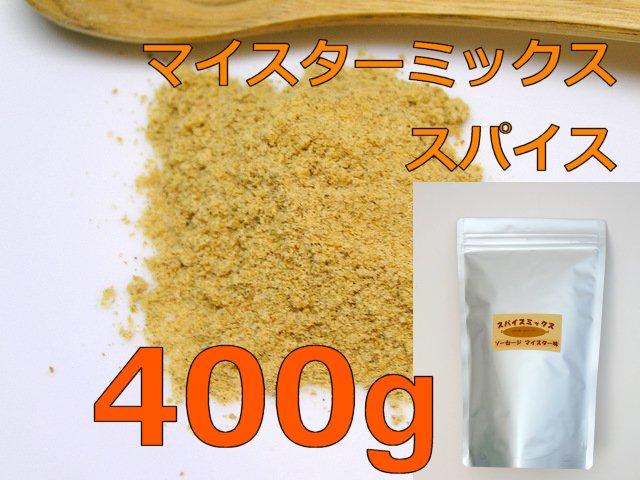 [業務用]日本のソーセージの香り近いマイスターミックス 400g(ドイツ)の画像