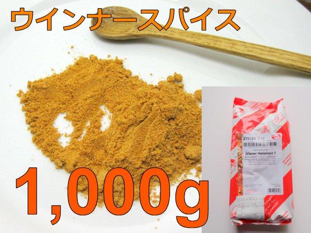 [業務用]ソーセージ用スパイスミックス ウインナー味 1kg(1000g) (ドイツ)の画像