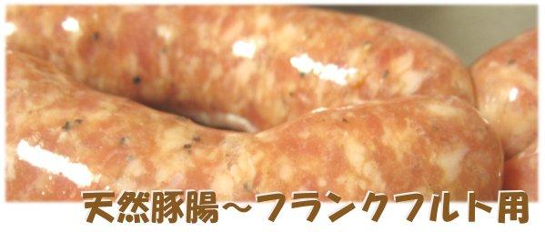 天然豚腸の販売